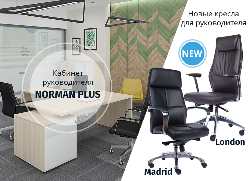 Новый кабинет руководителя, а также кресла для руководителя пополнили нашу коллекцию мебели!